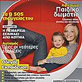 New clipping in Mommy Magazine in <b>Greece</b>