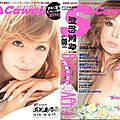 [cover] scawaii août 2013 before / after