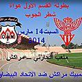 أولمبيك مراكش ضد الاتحاد البيضاوي