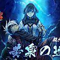 God-Wars-Future-Past_2017_10-27-17_001