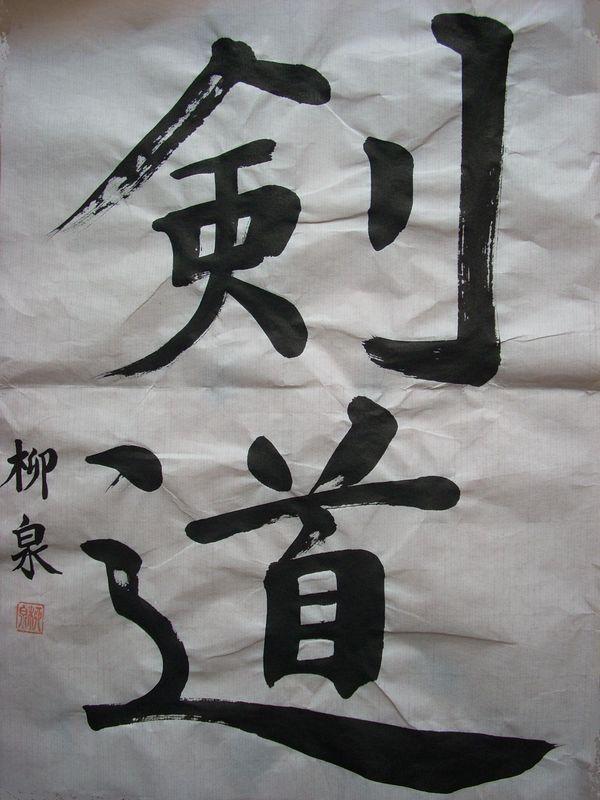 calligraphie-KENDO