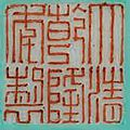 A turquoise-ground famille rose 'five <b>boys</b>' <b>vase</b>, Qianlong six-character seal mark in iron-red and of the period (1736-1795)