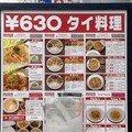 Un resto thailandais près de Ginza mais pas plus cher pour ça...