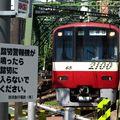 Keikyû 2100 (2165) since 1998, Shinagawa fumikiri