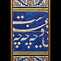 Panneau <b>épigraphique</b>, Iran, art qajar, 19e siècle