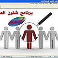 القيادات الوسطى بالمعاهد القومية بالإسكندرية