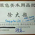 <b>Dongbei</b> Wenju - A Different Stationary Market