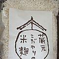atelier cuisine japonaise &