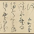 Huang Tingjian, Biographies of Lian Po and Lin Xiangru, ca. <b>1095</b>, Northern Song dynasty (960–1127)