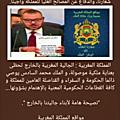 مواقع المملكة المغربية جميعا وراء جلالة الملك شعارنا الله الوطن الملك