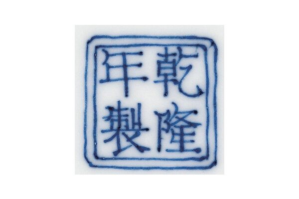 2012_HGK_02963_2202_001(a_yellow-ground_famille_rose_bowl_qianlong_four-character_mark_within)