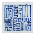 A fine <b>blue</b>-<b>glazed</b> bowl, Qianlong six-character seal mark and of the period (1736-1795)