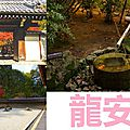 Itinéraire <b>Kyoto</b>#2