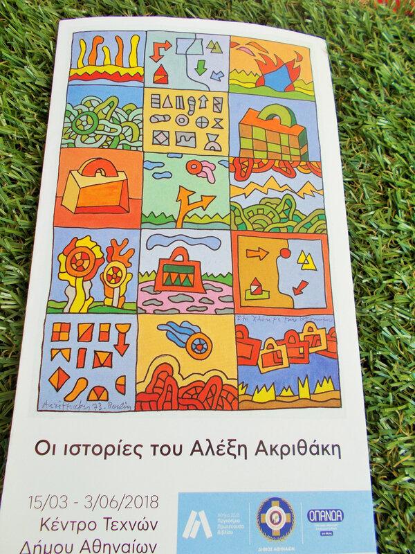 affiche expo les histoires d'Alexis Akrithaki