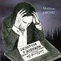 La mort en récompense, roman de mokhtar sakhri