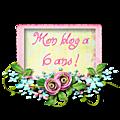 <b>Bloganniversaire</b>