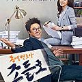[Saison 1 & 2] My Lawyer, Mister Jo