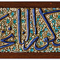 A Kashan moulded lustre and cobalt-blue calligraphic pottery tile, Ilkhanid Iran, Late <b>13th</b>-<b>14th</b> <b>century</b>