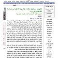 حسب بيان للشبكة المغاربية لحماية المال العام بالمغرب فإنه في حالة عدم تكمن الشبكة التي تعمل بالتنسيق مع المنظمات الدولية التي تت