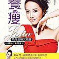 Jolin's book: 養瘦:jolin能吃能睡又能瘦的健美飲食調養法 cover revealed