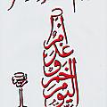 calligraphie1 citation vin imru al qais اليوم خمر وغداً أمر