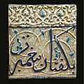 A large kashan lustre pottery frieze tile, iran, circa 1300