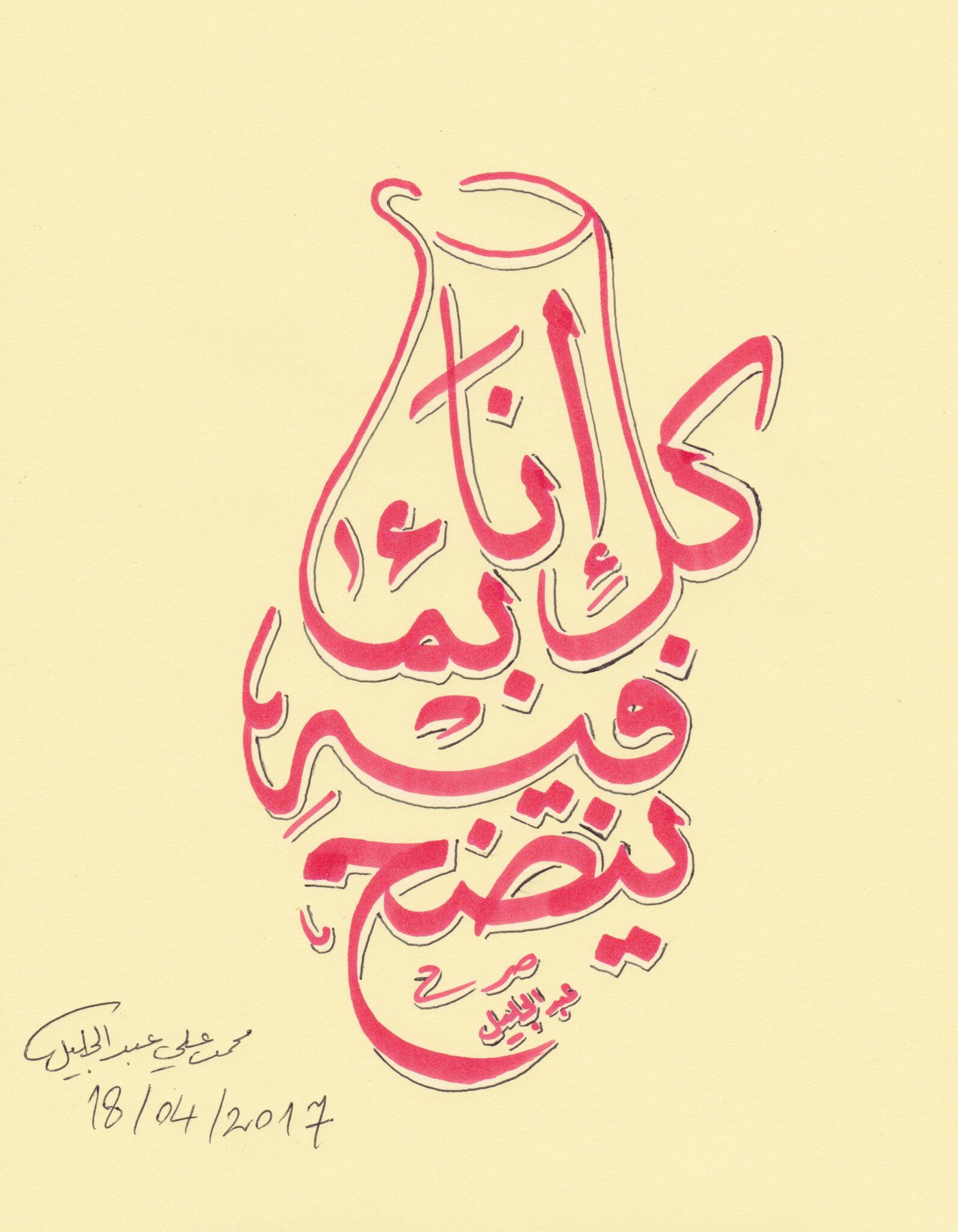 calligraphie proverbe abdel jalil كل إناء بما فيه ينضح