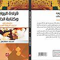 دراسات في تجريب اللغة العربية