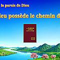 Louange et Adoration chrétienne 2020 « Seul <b>Dieu</b> possède le chemin de la vie »