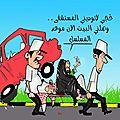 العربيات والادمان على مشاهدة المسلسلات حنى في وقت الأزمات