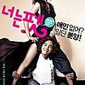 You're my pet – Kim Byung Kon – Kmovie