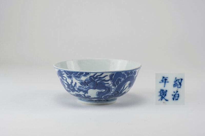Bol en porcelaine à décor 'Bleu de Huê', Chine pour le Vietnam, 19e siècle
