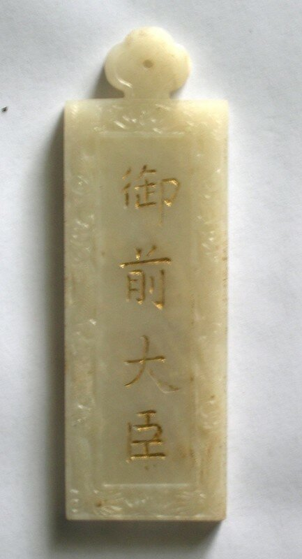 Bài en jade d'un grand mandarin accompagnant l'empereur dans son