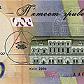 Un billet de banque ukrainien marqué du signe des illuminatis