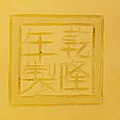 A yellow glass bottle vase, China, Qing dynasty, Qianlong four-character wheel-cut mark within a square and of the period (1736-1795)2