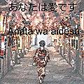 Anata wa aidesu...