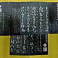 Qin Ding Chong Ke Chunhua Ge Tie, Volume 7 de l'édition impériale de <b>1778</b>. Chine, Règne de Qianlong (1711-1799)