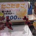 Voyage au japon - restaurants