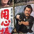 Kiba, le loup enragé (kiba okaminosuke) (1966) de hideo gosha