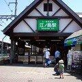 Enoshima eki, sur la ligne Enoden