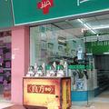 Tisanes médicinales vendues par une pharmacie