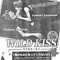 L'auteur de hanakimi publie une nouvelle intitulée wild kiss