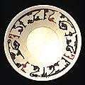 Bowl. Eastern Iran, <b>Nishapur</b> or Samarkand, 10th century