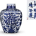 A rare Ming <b>blue</b> and white oviform jar, Jiajing six-character mark and of the period (1522-1566)