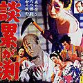 Les <b>Fantômes</b> du Marais de Kasane (Et Nakagawa fit son entrée dans le cinéma d'horreur...)