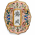 A famille-rose abstinence plaque, Qing dynasty, <b>Jiaqing</b> period (1796-1820)
