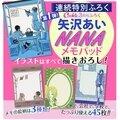 Nana n'est pas oublié :)
