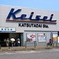 Gare Keisei de Katsutadai à Chiba