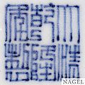 A <b>copper</b>-<b>red</b> <b>glazed</b> <b>porcelain</b> bowl, China, underlaze blue Qianlong seal mark and period