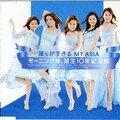 Morning Musume。Tanjô 10nen Kinentai - Bokura ga ikiru MY ASIA 01